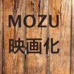 映画MOZU公開日はいつ?ドラマ視聴率を考察してみた