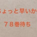 ワンピース最新巻情報・77巻・78巻の発売日はいつか予測してみた