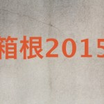 2015年箱根駅伝の出場校は?注目選手情報や順位予想など