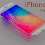 iPhone7の発売日はいつ?デザインや新機能など予想まとめ