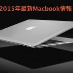 MacBook AirやProの新モデル発売日はいつ?噂や情報まとめ!