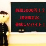 メンタル的に若者向けだが時給五千円の美味しいバイトとは?